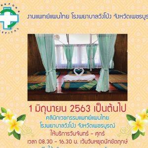 งานแพทย์แผนไทย  เปิดให้บริการแล้วในวันที่ 1 มิถุนายน ในเวลาราชการ