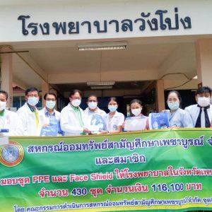ขอบคุณน้ำใจไทยสู้ภัยโควิด-19 โรงพยาบาลวังโป่ง (30 มิ.ย. 64)